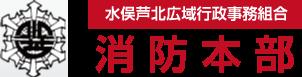 水俣芦北広域行政事務組合消防本部